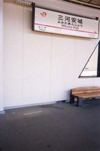 新幹線:三河安城駅