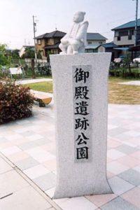 中泉御殿跡公園
