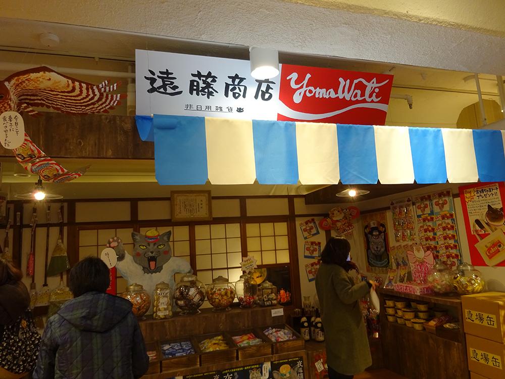リアルティある遠藤商店