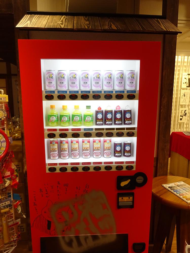 これまたリアルな自動販売機